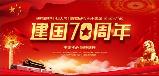 """本月舉行""""慶建國70周年""""征文活"""